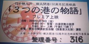 横浜開港記念映画