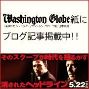 ワシントン・ブローグ日本支社