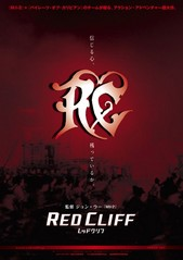 RED-CLIFE