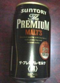 プレミアムモルツ黒缶.JPG