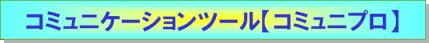コミュニケーションツール【コミュニプロ】