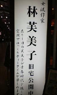 尾道林扶美子9.jpg