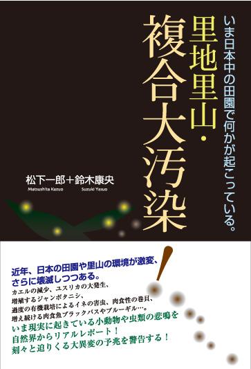 ごまごまごま 「複合大汚染」表紙JPG データ.jpg