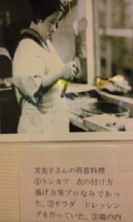 尾道林扶美子1.jpg