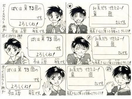 カブブック&チャレンジ章006.jpg