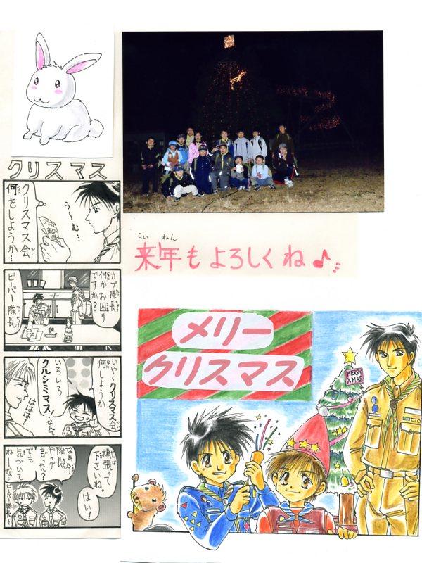 カブ新聞 号外(クリスマス)001.jpg