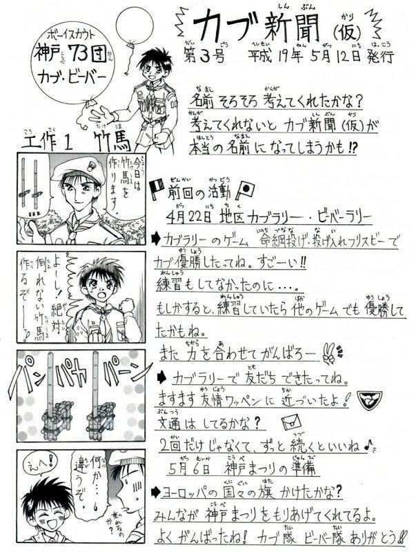 カブ新聞 第 3 号001.jpg