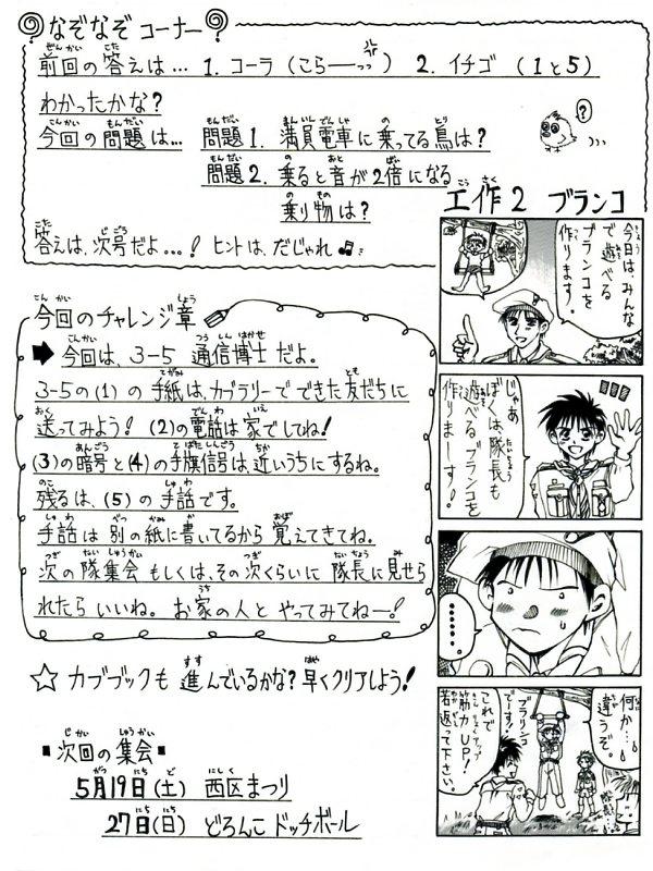 カブ新聞 第 3 号002.jpg