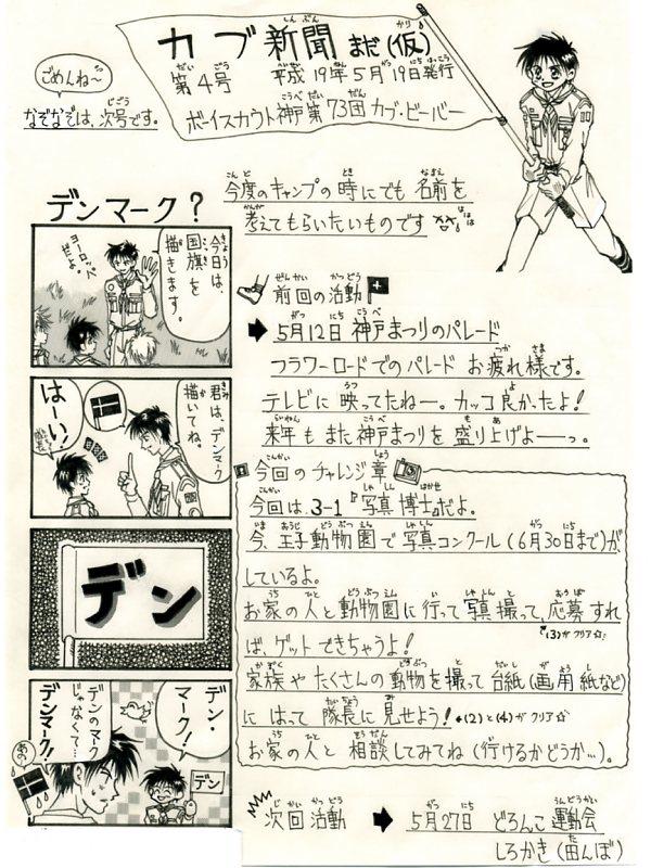 カブ新聞 第 4 号001.jpg