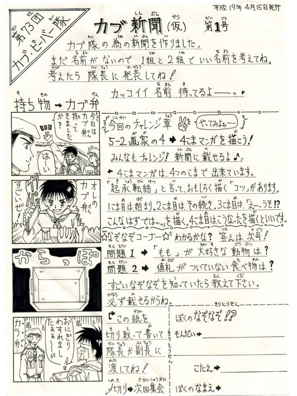 カブ新聞 第 1 号002.jpg