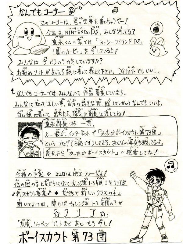 カブ新聞 第 1 号003.jpg