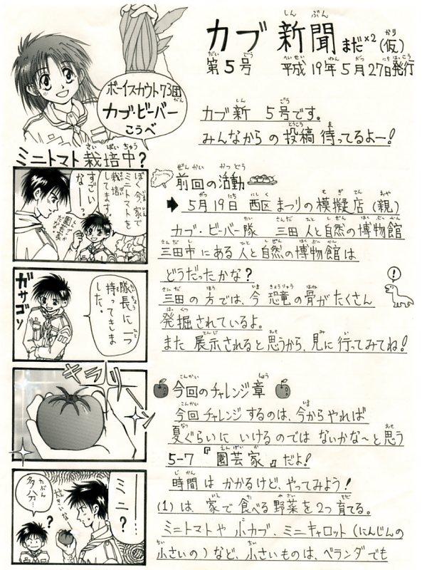 カブ新聞 第 5 号001.jpg