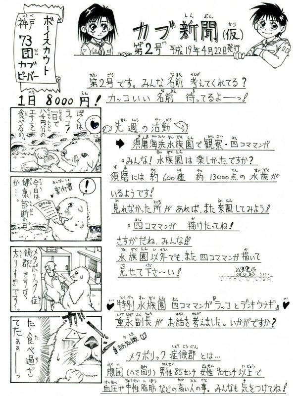 カブ新聞 第 2 号001.jpg