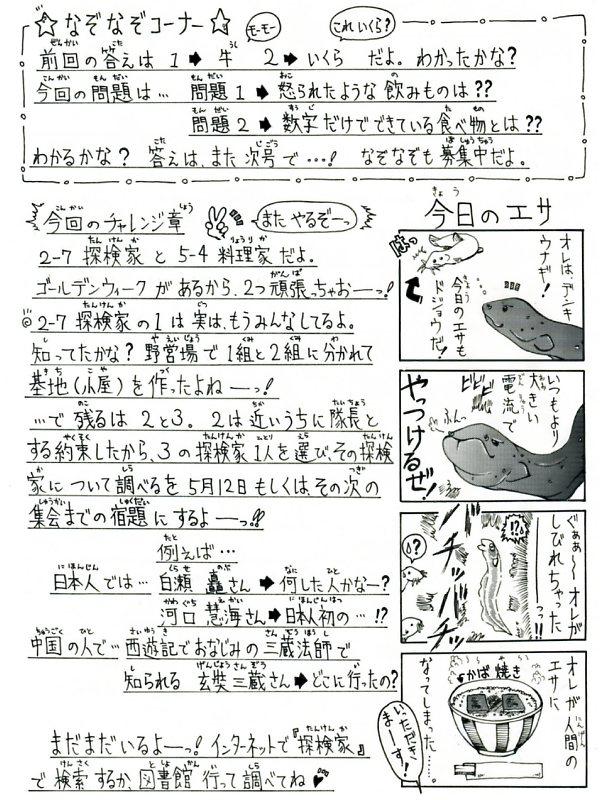 カブ新聞 第 2 号002.jpg