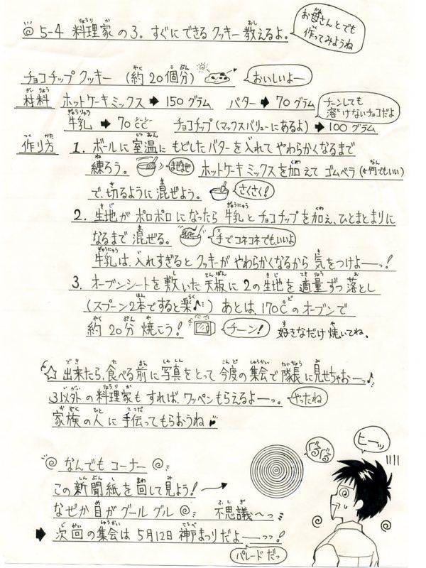 カブ新聞 第 2 号003.jpg