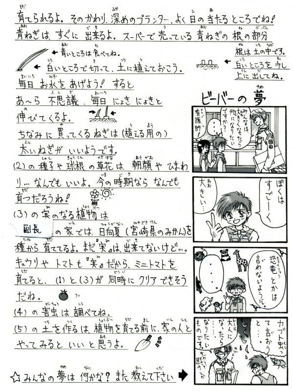 カブ新聞 第 5 号002.jpg
