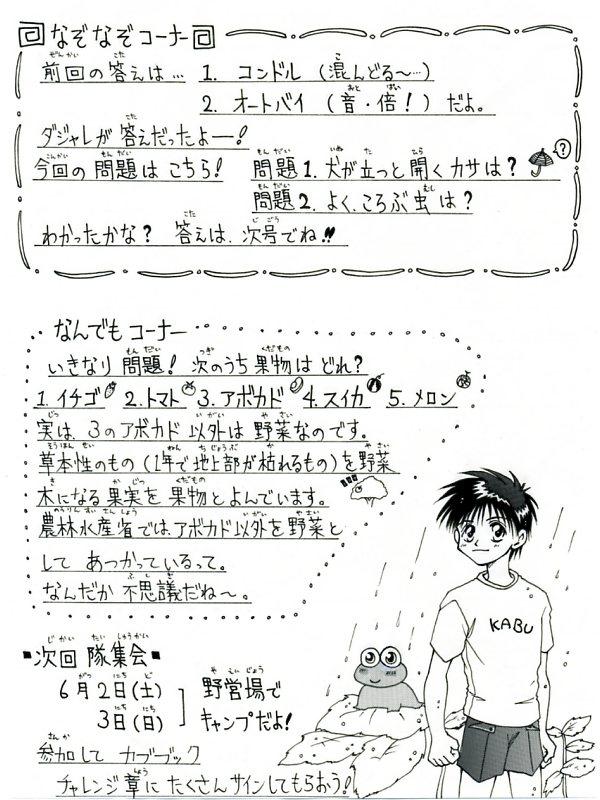 カブ新聞 第 5 号003.jpg