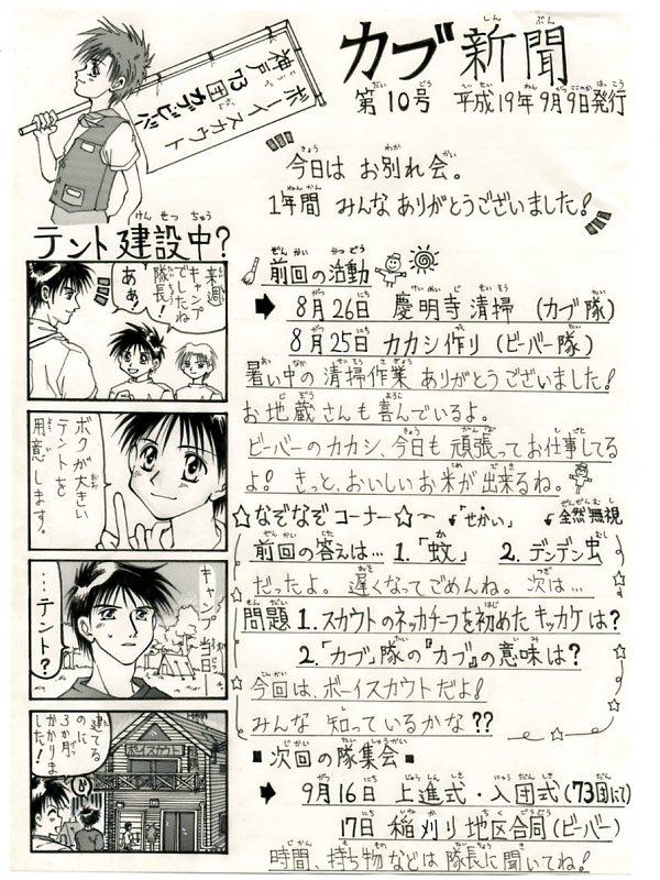 カブ新聞10号001.jpg