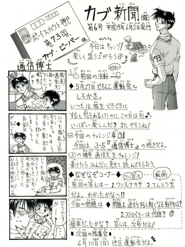 カブ新聞 第 6 号001.jpg