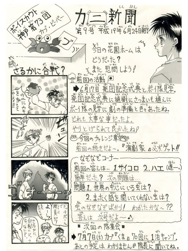 カブ新聞 第 9 号001.jpg