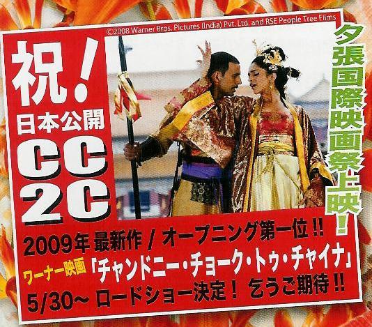 CC2C..