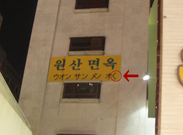 韓国のカタカナ