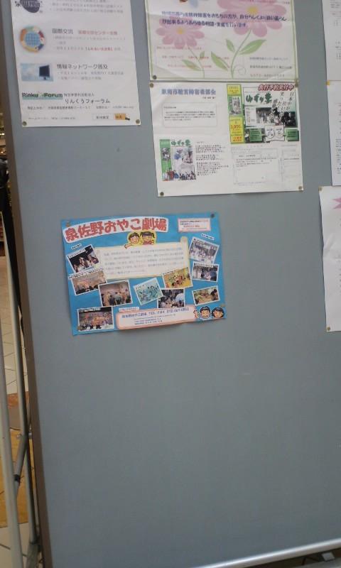 イオン展示ポスター