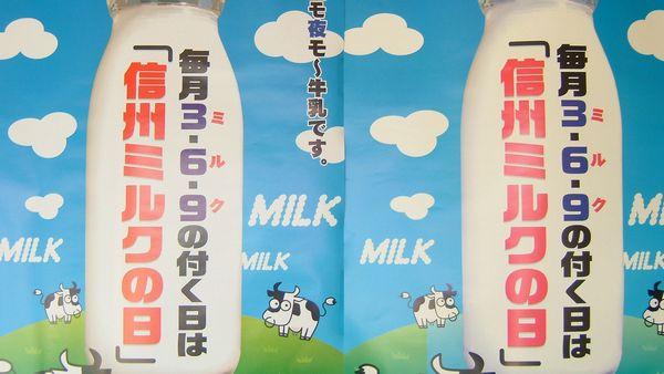 ミルク.JPG