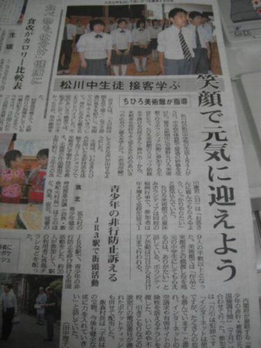 7月6日市民タイムス.JPG