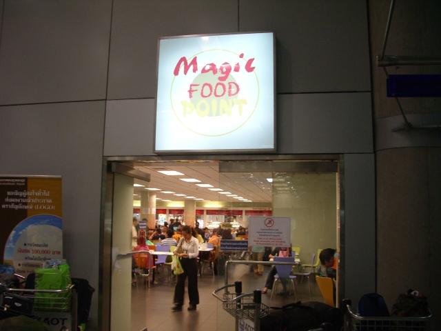 タイの空港のクーポン食堂 1