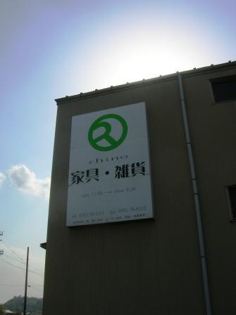 石川県加賀市輸入家具ライノ