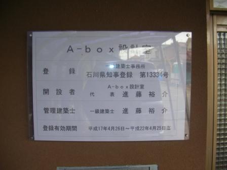建築士事務所登録