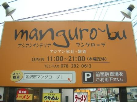 石川県アジアン家具