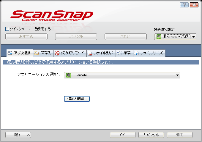 ScanSnap - Evernote に紐付け