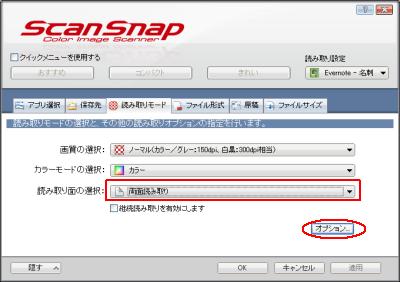 ScanSnap - 読み取りモード