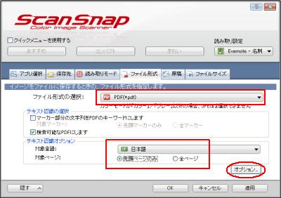 ScanSnap - ファイル形式