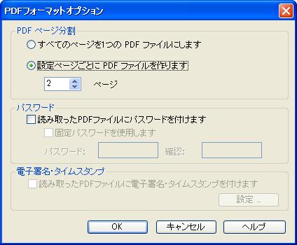 ScanSnap - ファイル形式オプション