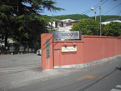 サドヤ醸造場入り口