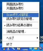ScanSnap Manager - タスクトレイのメニュー
