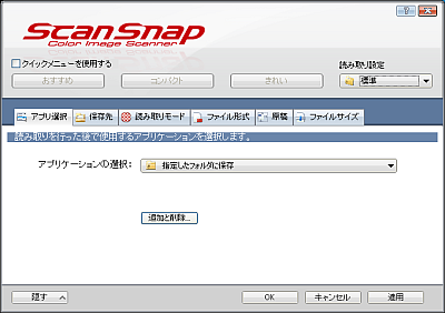 ScanSnap - Scan ボタンの設定