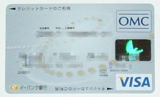 イーバンクカード OMC