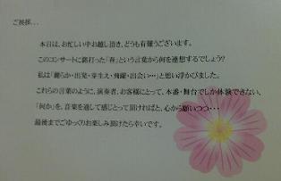 発表会コメント.jpg