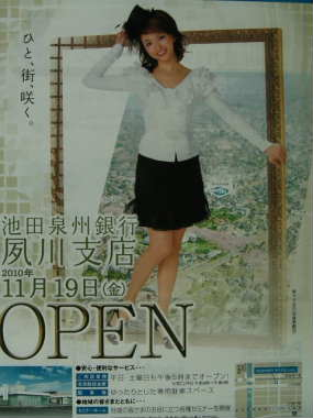 池田泉州銀行~夙川支店オープン