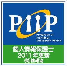 個人情報保護士~合格するとロゴがもらえます。