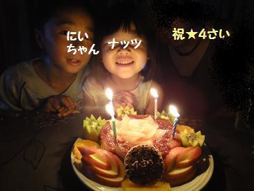 4さい誕生日、.JPG