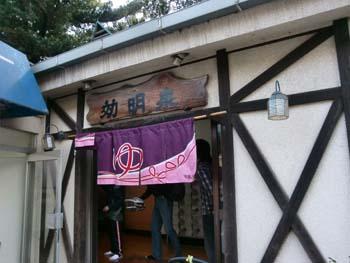東京の銭湯