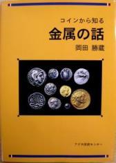 コインの金属の話