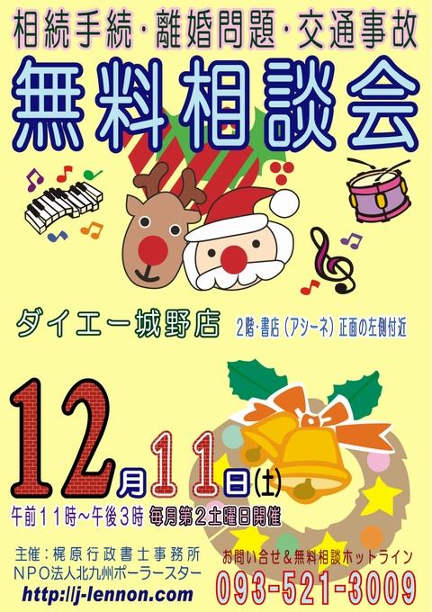 ダイエー城野店:2010:12月:ポスターA3.JPG