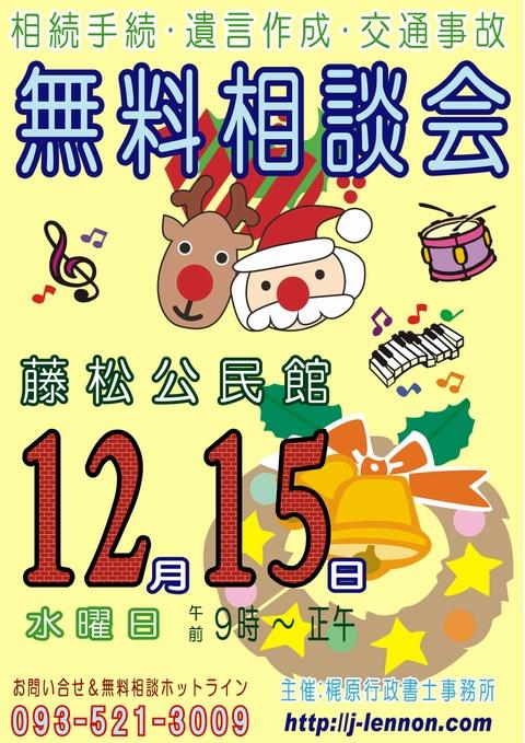 藤松公民館:101215:ポスター:A3.JPG