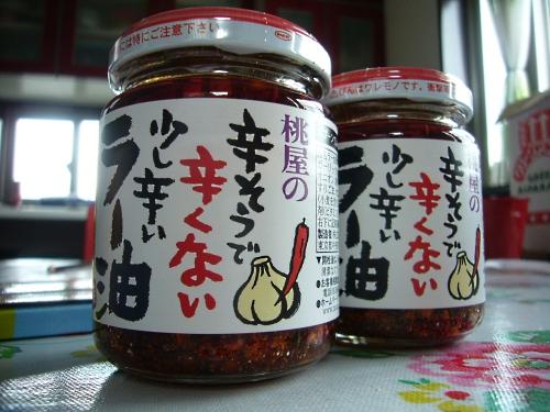 桃屋の食べるラー油
